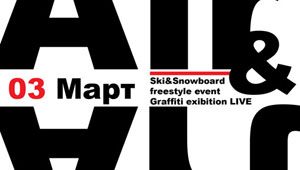 Air&Art - This Saturday in Pamporovo FunPark