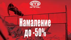 50% намаление в Animal Bulgaria