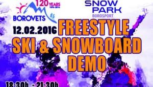 Утре вечер - тест център и демо в Snow Park Borosport