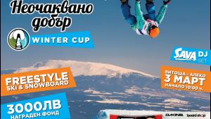 Winter Cup на Витоша