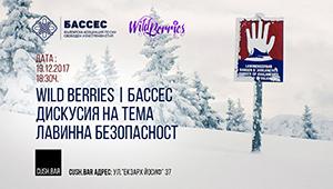 Wild Berries x Бассес: Дискусия на тема лавинна безопасност
